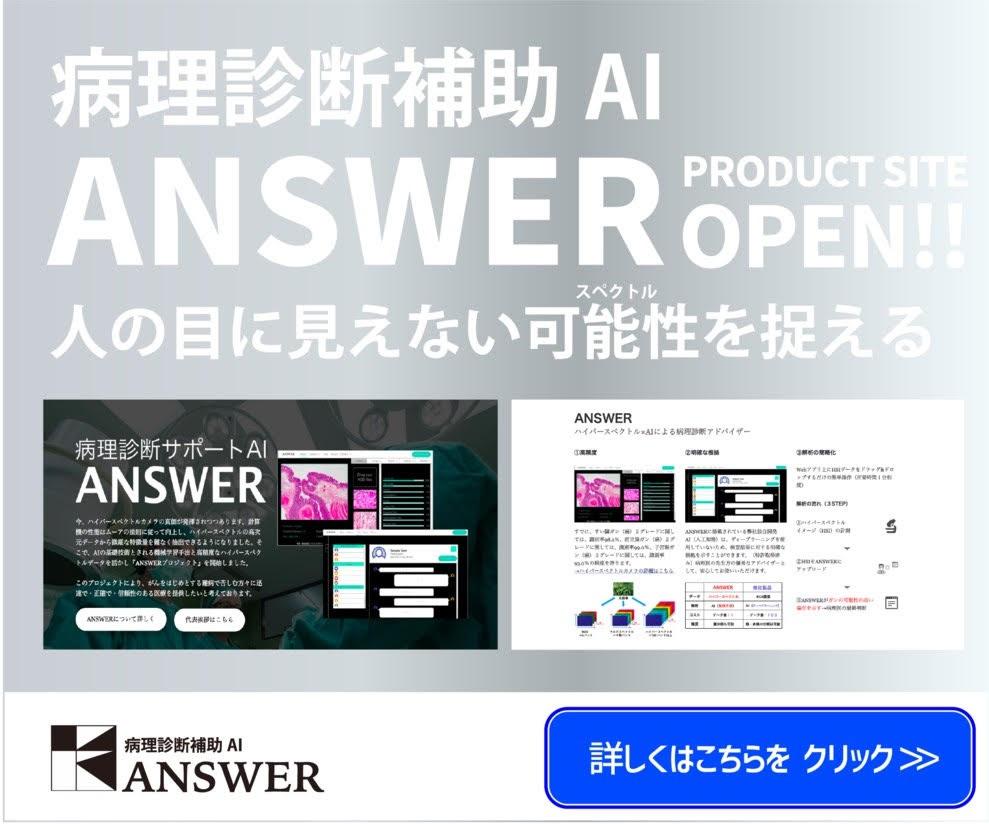 病理診断補助AI【ANSWER】